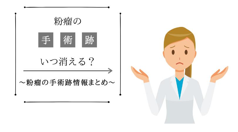 粉瘤の手術跡はいつ消える?~粉瘤の手術跡情報まとめ~