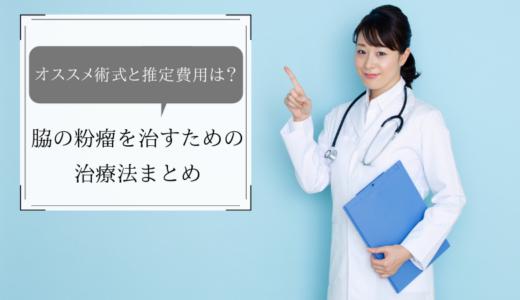 脇の粉瘤を治すための治療法まとめ~おすすめ術式と推定費用~