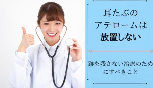 耳たぶのアテロームは放置しない!跡が無く治療するために注意すべきこと