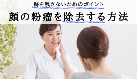 跡を残さないために知りたい!顔の粉瘤を除去する方法