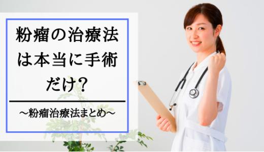 粉瘤(ふんりゅう)は化膿するの?手術が唯一の治療法の理由とは