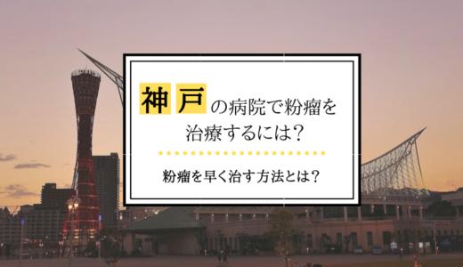 神戸の病院で粉瘤を治療する|手術をすれば粉瘤は完治できる?