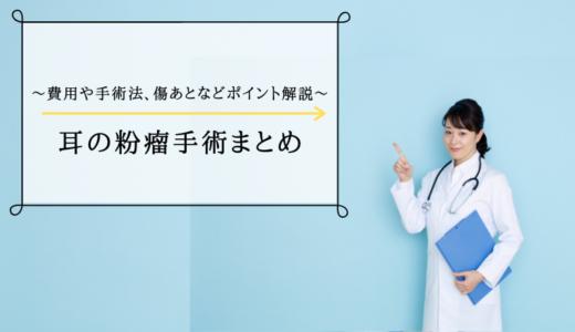 耳の粉瘤手術まとめ~費用や手術法、傷あとなどポイント解説~