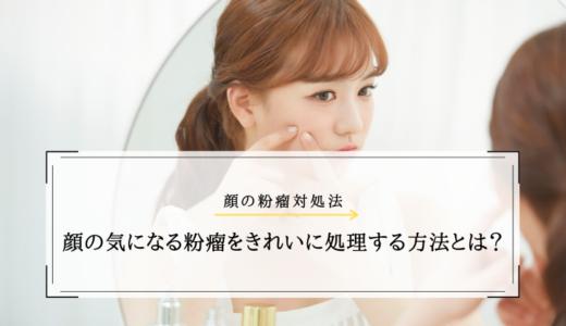 顔の粉瘤対処法~顔の気になる粉瘤をきれいに処理する方法は?~