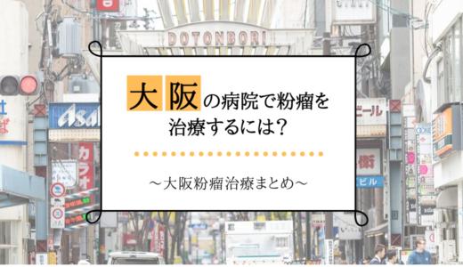 大阪の粉瘤治療の5つのポイント~費用・病院の選び方を徹底解説~