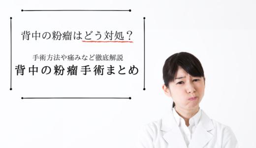 背中の粉瘤はどう対処?痛みや手術法など背中の粉瘤手術まとめ