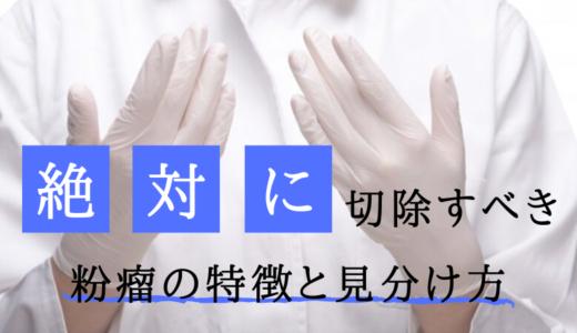 粉瘤の処理方法とは?絶対に切除手術すべき粉瘤の特徴と見分け方まとめ