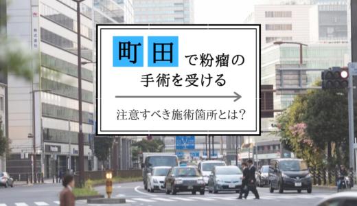 町田で粉瘤の手術を受ける|注意すべき施術箇所とは?