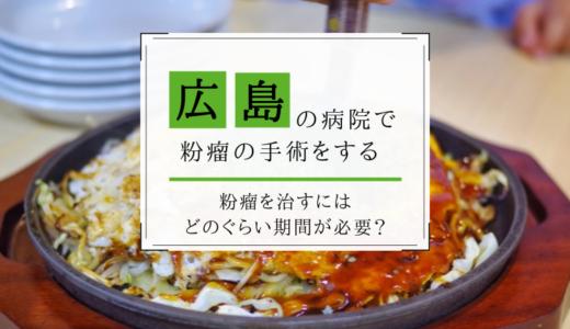 広島で粉瘤の手術を受ける|粉瘤を治すには何日程度通院が必要?
