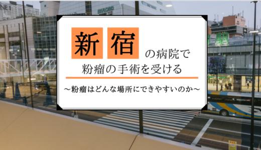 新宿で粉瘤の手術を受ける|粉瘤はどんな場所にもできるのか
