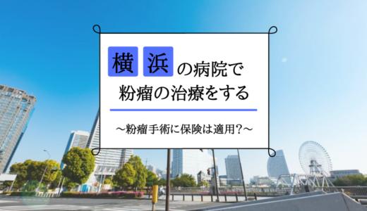 横浜の病院で粉瘤の治療をする|粉瘤手術に保険は適用されるか
