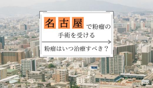 名古屋で粉瘤の治療を受ける|炎症がなければ粉瘤は手術をしなくてもいい?