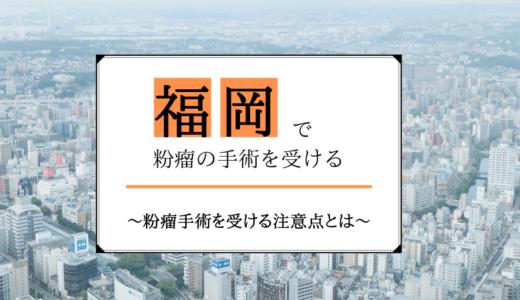 福岡で粉瘤の手術を受ける|粉瘤の手術後の注意点は?