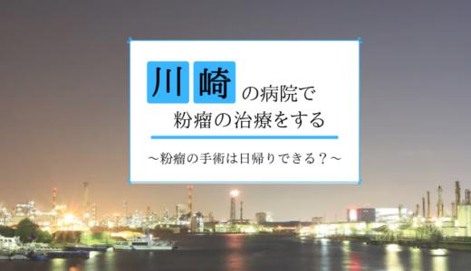 川崎の病院で粉瘤の治療をする|粉瘤の手術を受けたら日帰りは可能?