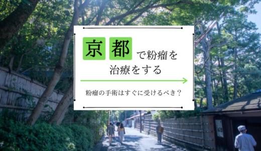京都で粉瘤を治療する|粉瘤の手術はすぐに受けるべき?