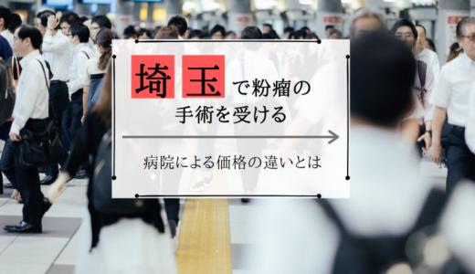 埼玉で粉瘤の手術を受けるには|病院によって金額が違う?粉瘤の手術
