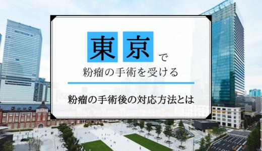 東京で粉瘤の手術を受ける|粉瘤の手術後はすぐに働いていいのか?