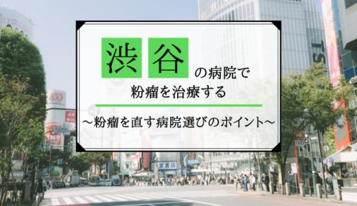 渋谷で粉瘤の手術を受ける|粉瘤を直すための病院選びのポイント