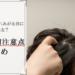頭の粉瘤は腫れあがる前に必ず除去!~頭の粉瘤注意点まとめ~